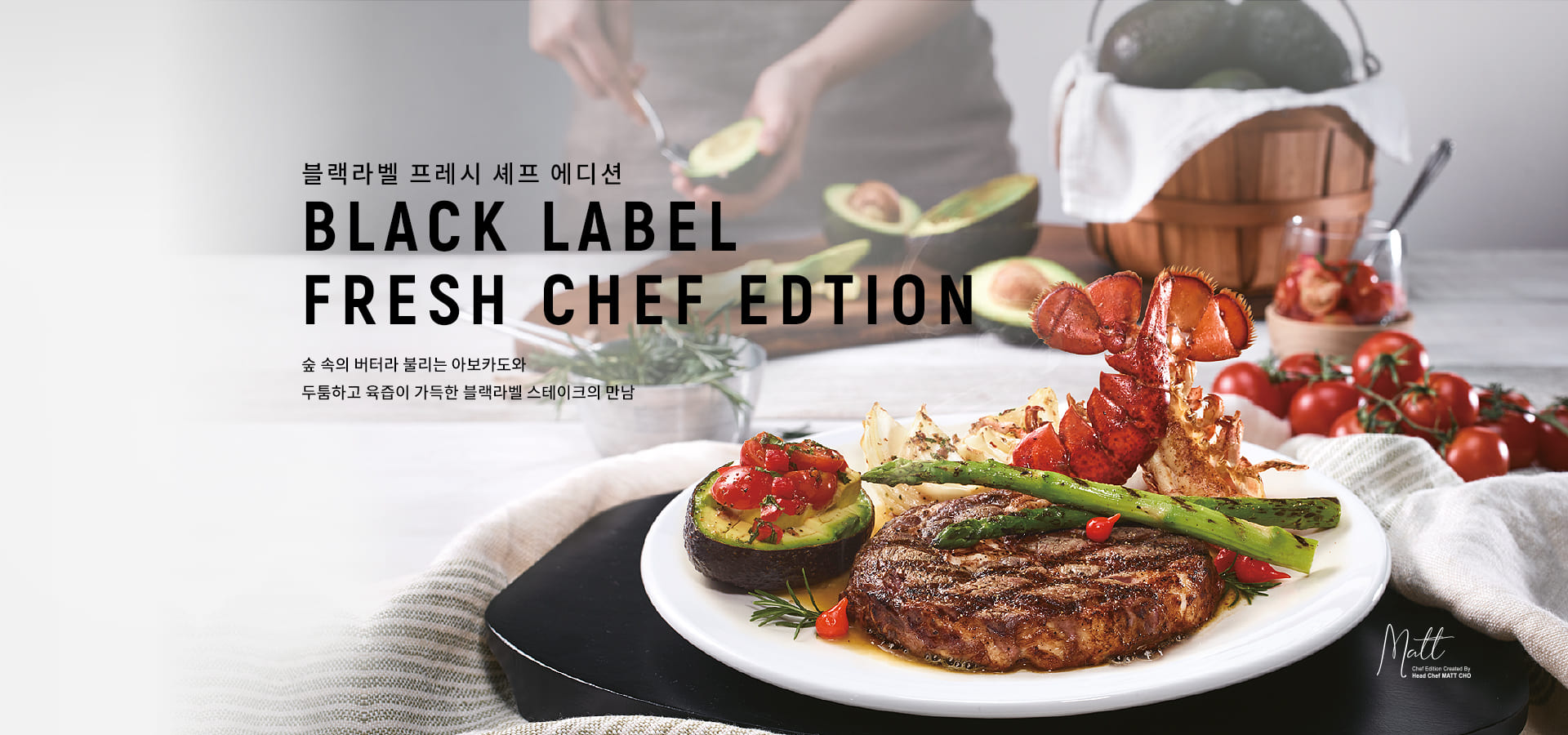 BLACK LABEL FRESH CHEF EDITION